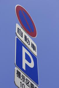 交通標識の写真素材 [FYI04191313]