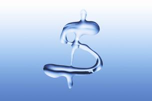 液体の記号の写真素材 [FYI04195390]