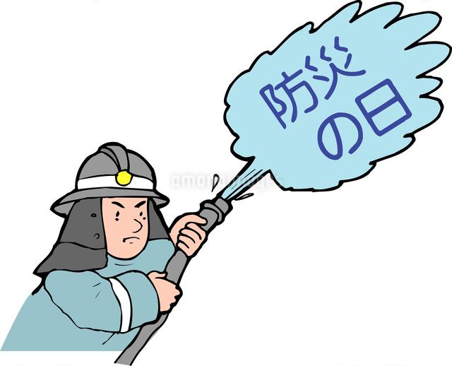 防災の日のイラスト素材 [FYI04196952]