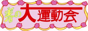 大運動会タイトルのイラスト素材 [FYI04198304]