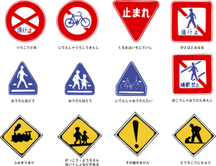 交通標識のイラスト素材 [FYI04198339]