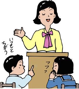 授業参観日のイラスト素材 [FYI04198369]