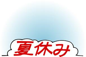 夏休みタイトルのイラスト素材 [FYI04198485]