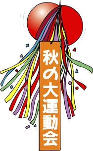 秋の大運動会のイラスト素材 [FYI04198812]