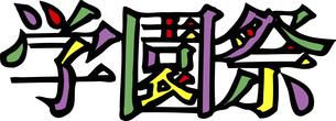 学園祭のイラスト素材 [FYI04198917]