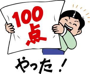 100点やった!のイラスト素材 [FYI04199095]