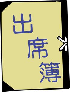 出席簿のイラスト素材 [FYI04199106]