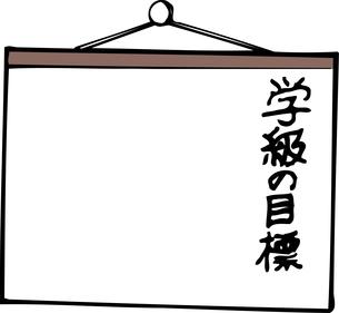 ホワイトボードのイラスト素材 [FYI04199500]