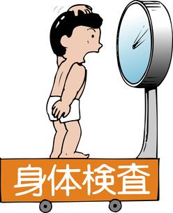 身体検査のイラスト素材 [FYI04199729]