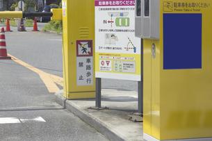 パーキング入口の自動発券機の写真素材 [FYI04205220]