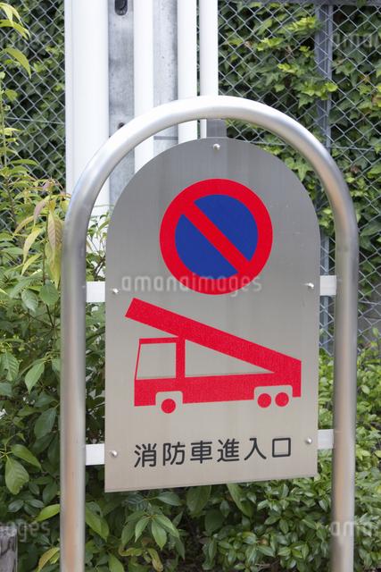 消防車入口の案内板の写真素材 [FYI04206231]