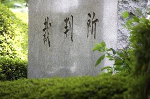 裁判所の石標の写真素材 [FYI04206673]