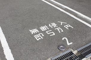 平面駐車場の無断駐車禁止の警告の写真素材 [FYI04206907]