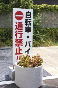 歩行者専用道路の立て看板の写真素材 [FYI04207598]