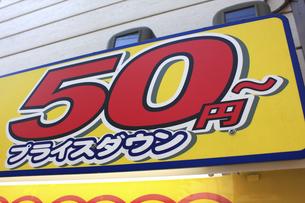 50円から販売されているドリンクの自動販売機の写真素材 [FYI04218716]