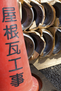 民家の屋根瓦の工事現場の写真素材 [FYI04219631]