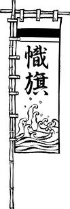 織旗のイラスト素材 [FYI04225811]