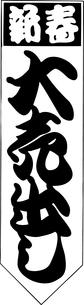 新春大売出しの写真素材 [FYI04226053]