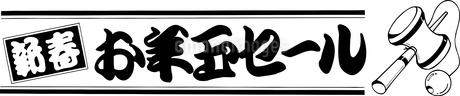新春お年玉セールのイラスト素材 [FYI04226076]
