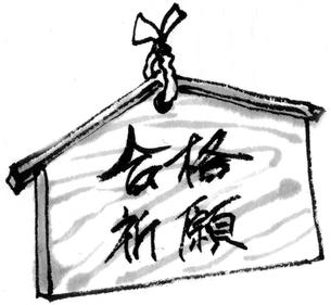 合格祈願絵馬のイラスト素材 [FYI04226501]