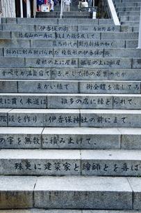 石段の写真素材 [FYI04227947]