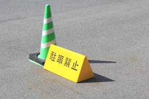 駐車禁止のパイロンの写真素材 [FYI04246010]