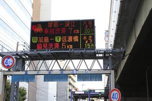 高速道路の渋滞表示板の写真素材 [FYI04246739]