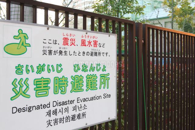 災害時避難場所の案内板の写真素材 [FYI04246746]