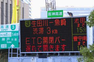 高速道路入口の渋滞表示板の写真素材 [FYI04247153]
