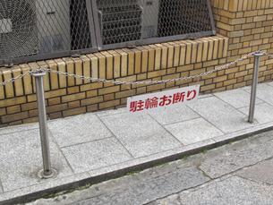 路上の駐車禁止看板のイラスト素材 [FYI04247442]