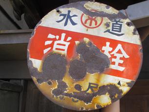 消火栓の古い看板の写真素材 [FYI04247512]