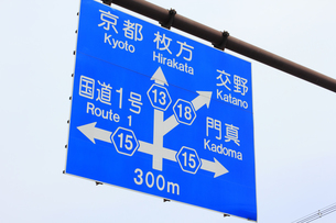道路案内表示板の写真素材 [FYI04247691]