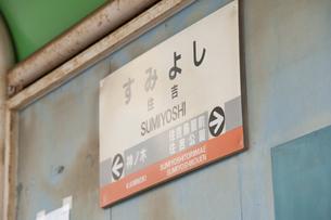 阪堺電車のイラスト素材 [FYI04254509]