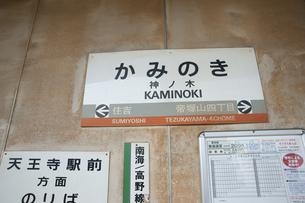 阪堺電車/神ノ木駅のイラスト素材 [FYI04254521]