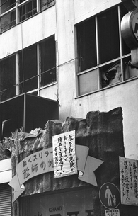 大阪・千日前の写真素材 [FYI04270350]