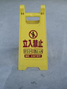立入禁止の看板の写真素材 [FYI04270909]