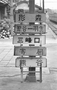 鉄道 私鉄・秩父鉄道 熊谷駅ホームの写真素材 [FYI04272141]
