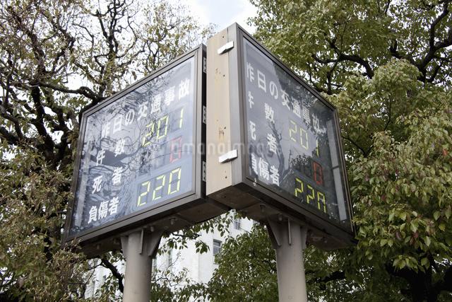 交通事故報告表示板の写真素材 [FYI04272587]