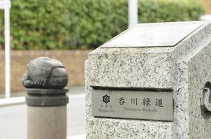 呑川緑地ののオブジェの写真素材 [FYI04275760]