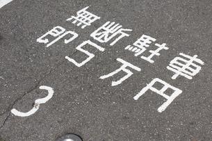 平面駐車場の無断駐車禁止の警告の写真素材 [FYI04276272]