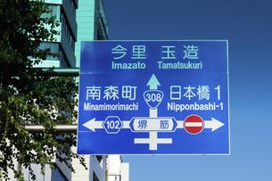 大阪市内の道路案内板の写真素材 [FYI04277269]