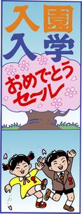 入園入学おめでとうセールのイラスト素材 [FYI04278040]