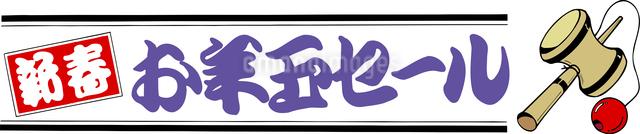 新春お年玉セールのイラスト素材 [FYI04278183]