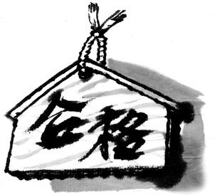 合格祈願絵馬のイラスト素材 [FYI04278279]