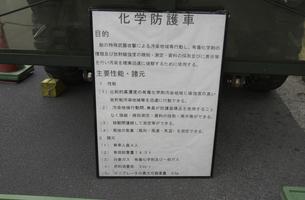 化学防護車の説明の写真素材 [FYI04280018]