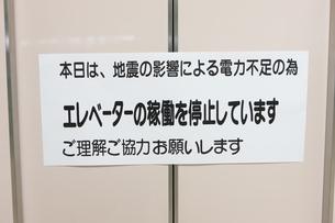 節電のために休止したエレベーターの写真素材 [FYI04280824]