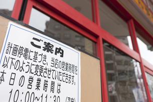 計画停電で閉店したスーパーマーケットの写真素材 [FYI04280837]