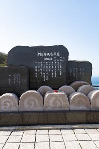 津軽海峡冬景色 歌謡碑の写真素材 [FYI04283753]