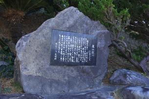 伊豆半島 金崎公園に立つ三島由紀夫の文学碑の写真素材 [FYI04284616]
