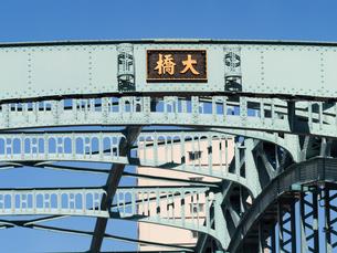 東京都 千住大橋の写真素材 [FYI04285121]